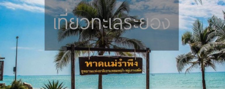 หาดแม่รำพึง เที่ยวทะเลระยอง4
