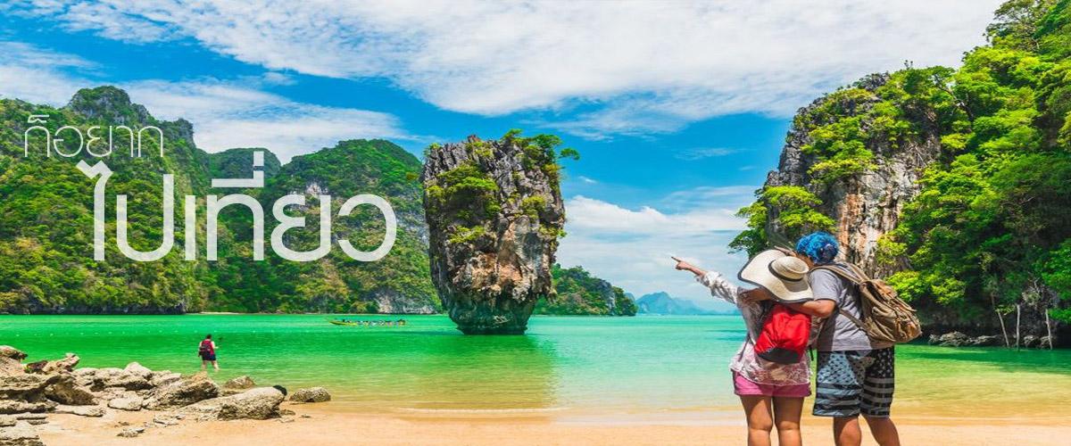 ข้อมูลแหล่งท่องเที่ยวไทย และต่างประเทศ