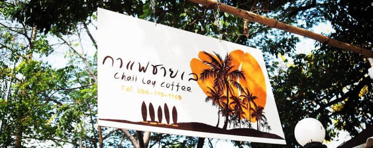 กาแฟชายเล สัตหีบ