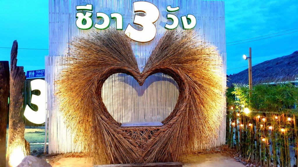 ชีวา 3 วัง คาเฟ่ นั่งจิบกาแฟริมน้ำ  พนัสนิคม  ชลบุรี ใกล้ตลาดน้ำ 3 วัง