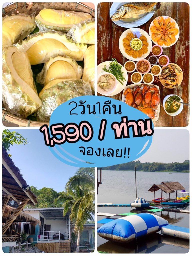 สายน้ำจันท์ เที่ยวจันทบุรี