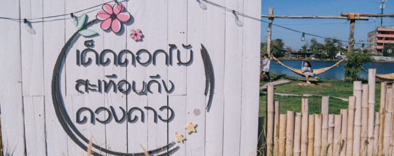 เด็ดดอกไม้สะเทือนถึงดวงดาว Coffee&Craft ค่าเฟ่ชื่อสุดเก๋ที่บางปู