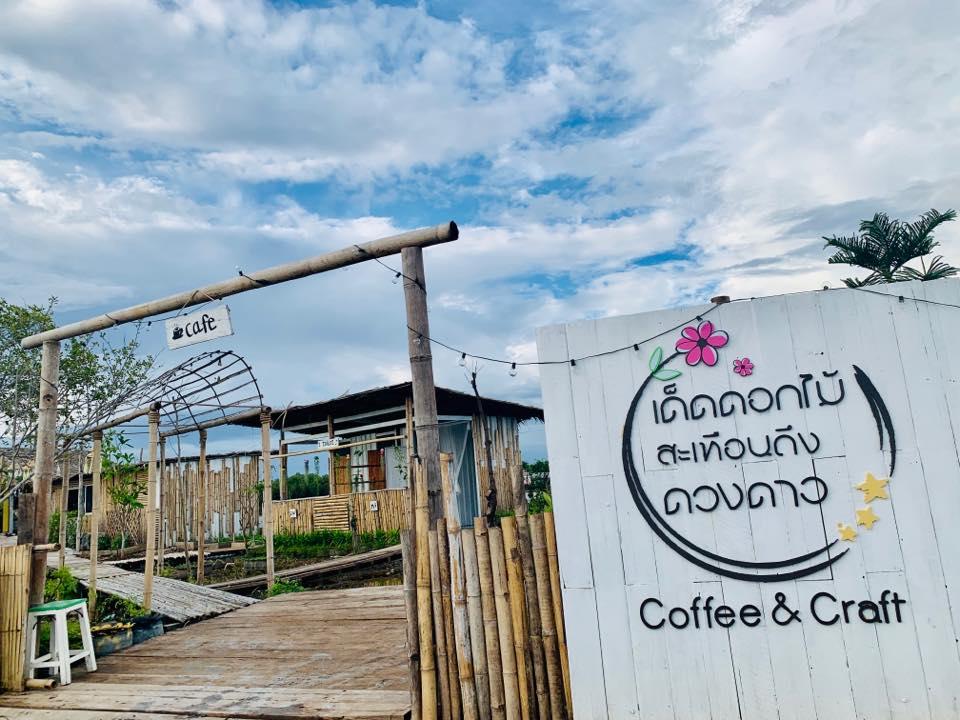 เด็ดดอกไม้สะเทือนถึงดวงดาว Coffee&Craft คาเฟ่ลับที่บางปู