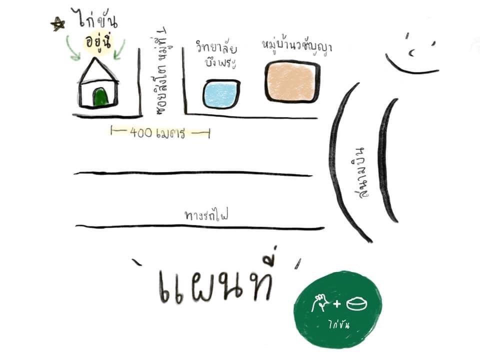 แผนที่ร้าน ไก่ขัน Kai Khan