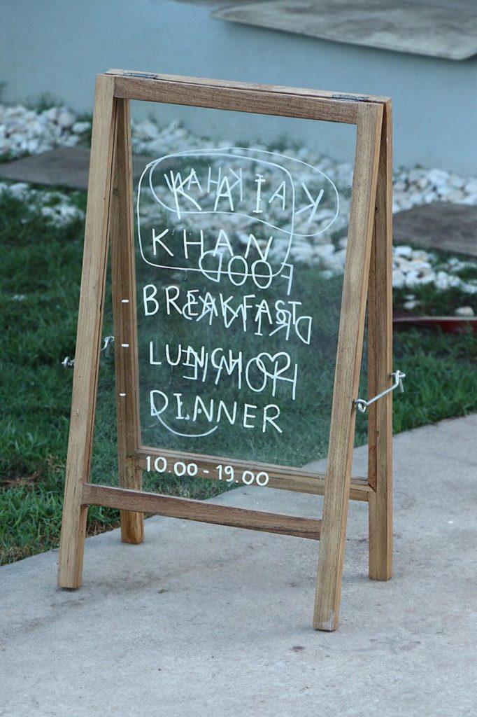 ร้านอาหารเล็กๆที่พิษณุโลก / ร้านอาหารเล็กๆที่พิษณุโลก ร้าน ไก่ขัน Kai Khan