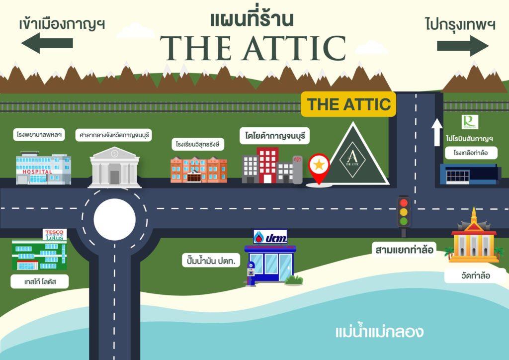 The Attic (ดิ แอตติค) กาญจนบุรี