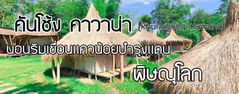 คันโช้ง คาวาน่า (Khunchong Kawana) วัดโบสถ์น่าไป