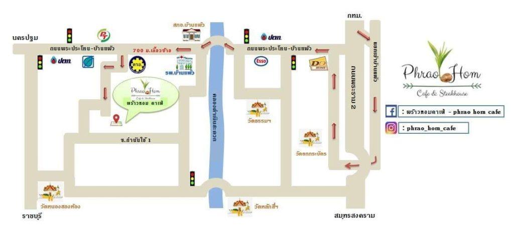 พร้าวหอม คาเฟ่ (PhraoHom cafe) แผนที่