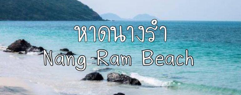 หาดนางรำ ทะเลสีฟ้าสวย หาดทรายขาวสะอาด @สัตหีบ น่าเที่ยวพักผ่อน