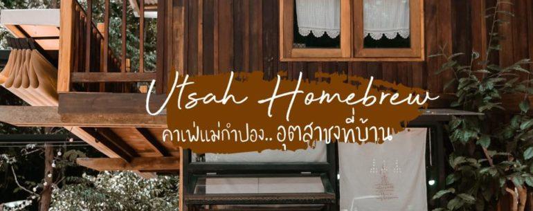 อุตสาชงที่บ้าน (Utsah.homebrew) ร้านกาแฟริมลำธาร แม่กำปอง กับบรรยากาศสุดฟิน