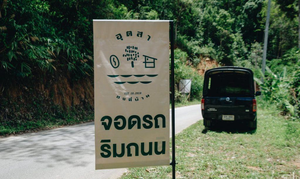 อุตสาชงที่บ้าน (Utsah.homebrew) ร้านกาแฟริมลำธาร แม่กำปอง กับบรรยากาศสุดฟิน จอดรถริมถนนได้เลย
