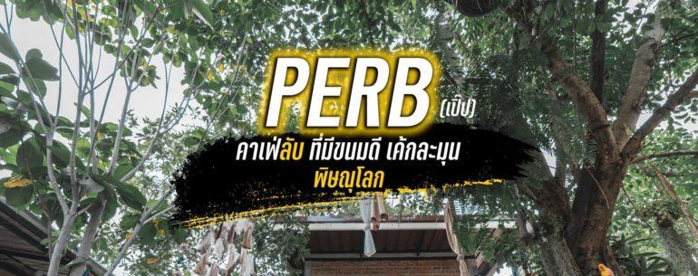 ปิ๊บคาเฟ่ (Perbdolcee Cafe) จังหวัดพิษณุโลก
