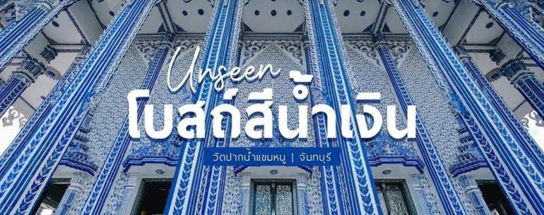 โบสถ์สีน้ำเงิน อุโบสถสองชั้น สวยสุดอลังการ วัดปากน้ำแขมหนู จังหวัดจันทบุรี