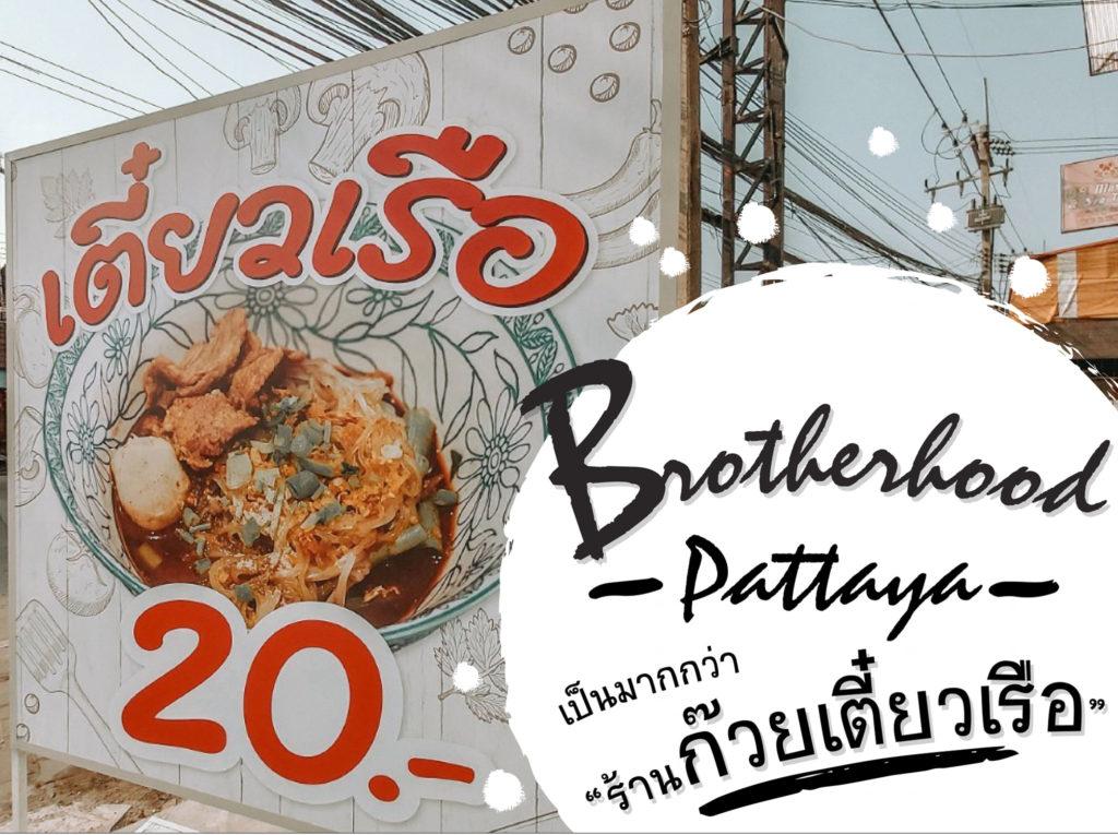 Brotherhood Pattaya นั่งคาเฟ่สีรุ้ง กินเตี๋ยวเรือ สุดชิคที่พัทยา มากกว่าร้านก๋วยเตี๋ยวเรือ