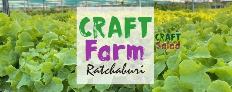 Craft Land คาเฟ่คนรักสุขภาพ ชมวิถีเกษตรอินทรี รับประทานอาหารดีๆที่นี้ราชบุรี