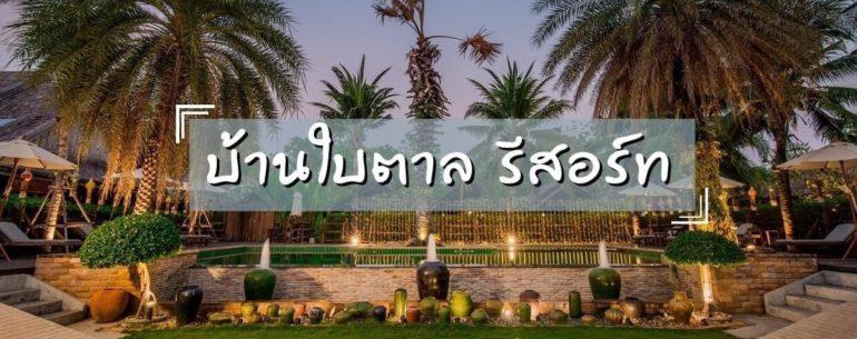 บ้านใบตาลรีสอร์ท (Baan Baitan) ที่พักระยองบรรยากาศดี