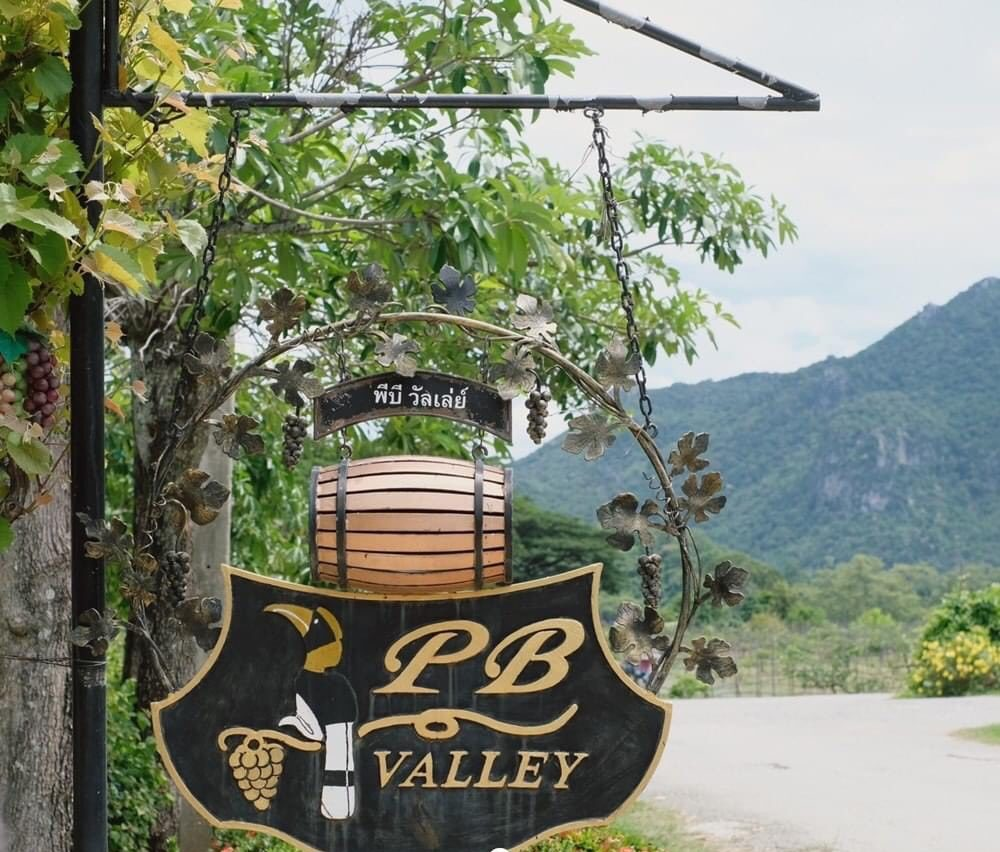 ไร่พีบี วัลเล่ย์ (PB Valley)  ยินดีต้อนรับ