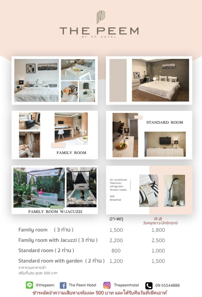 The Peem Hotel ที่พักสไตล์บาหลี สวยมินิมอลแบบโมเดิร์น @นครนายก รวมราคา
