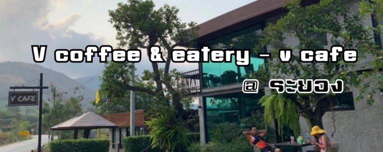 V coffee & eatery - v cafe รยอง