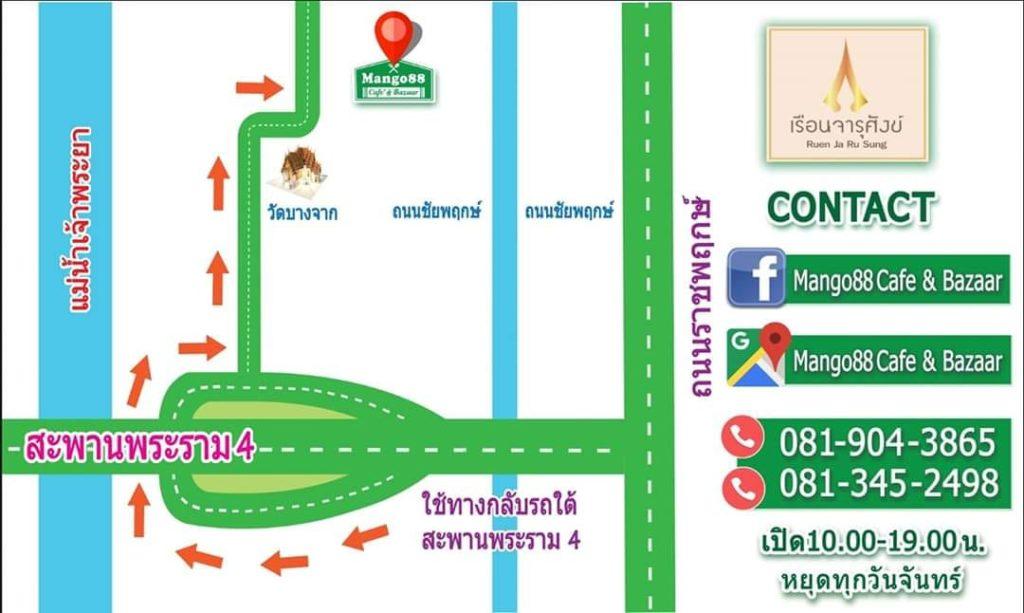 แผนที่ Mango 88 Cafe' & Bazaar' คาเฟ่ริมน้ำ กลางสวนมะม่วง ปากเกร็ด นนทบุรี