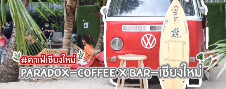 PARADOX เชียงใหม่ (Coffee X Bar)