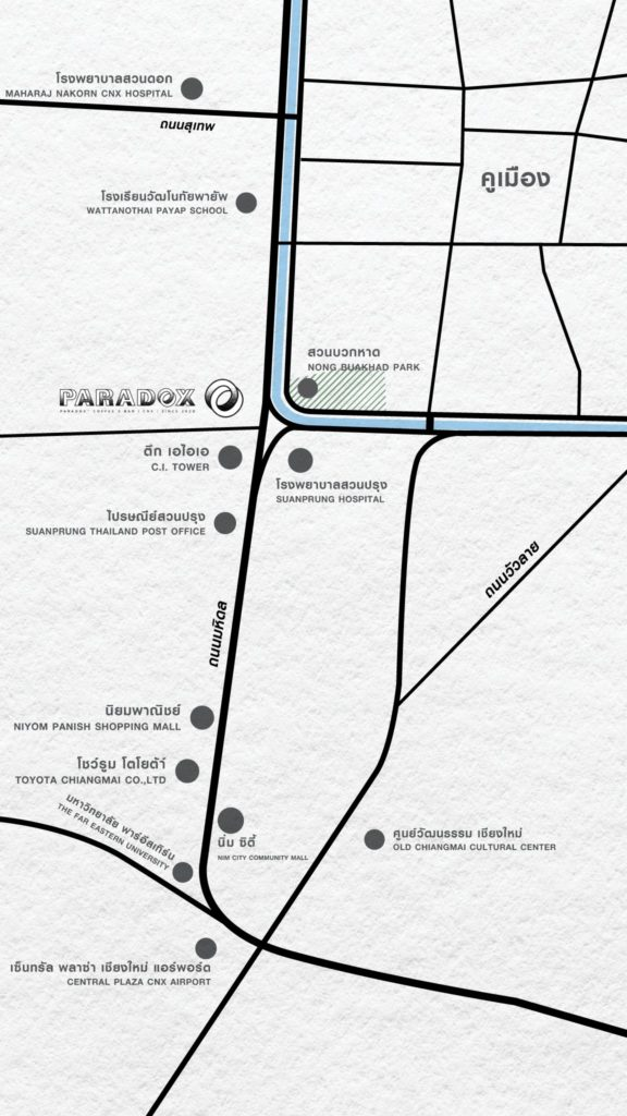 PARADOX เชียงใหม่ (Coffee X Bar) แผนที่