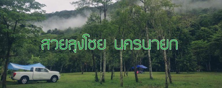 กางเต็นท์เล่นน้ำ สวนลุงโชย นครนายก สัมผัสกับธรรมชาติที่แท้จริง