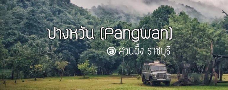 ปางหวัน (Pangwan) น่าเที่ยว