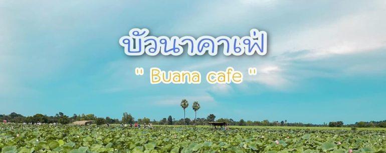 บัวนาคาเฟ่ (Buana Cafe)