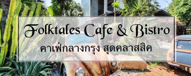 Folktales Cafe & Bistro คาเฟ่กลางกรุงเทพฯ