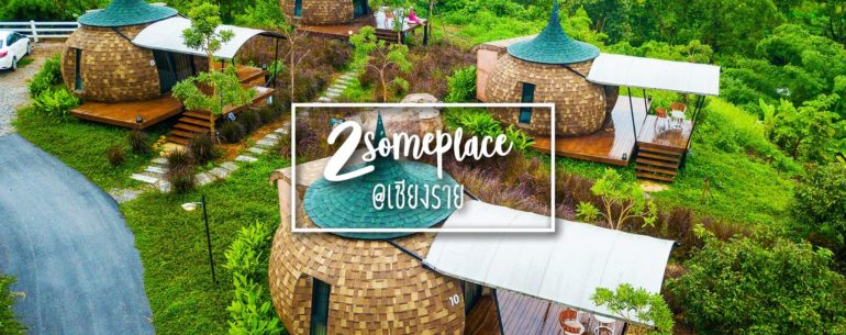 2Someplace Resort ที่พักทรงแปลกสุดเก๋ ท่ามบรรยากาศแสนดี ที่เชียงราย