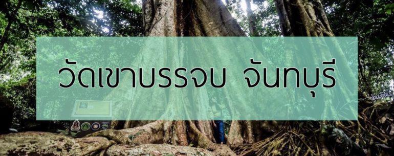 วัดเขาบรรจบ จันทบุรี วันป่าที่มีความสงบและสวยงาม