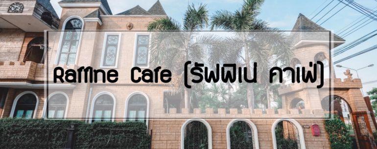 Raffine Cafe (รัฟฟิเน่ คาเฟ่) คาเฟ่สไตล์ยุโรป