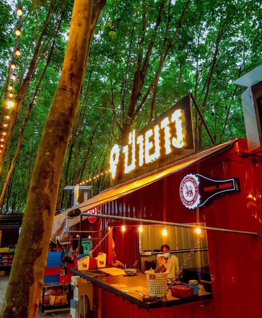 ร้าน ป่ายาง (Pa Yang) ปลวกแดง