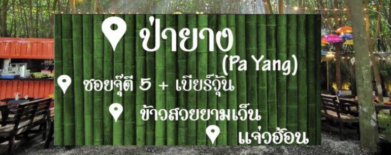ร้าน ป่ายาง (Pa Yang) ระยอง