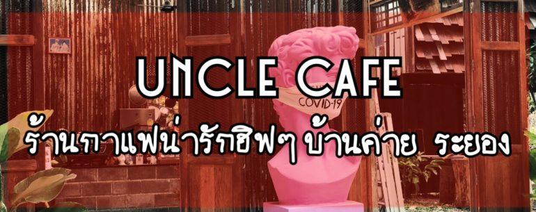 Uncle cafe ร้านกาแฟน่ารักฮิฟๆ สุดลับ ซ่อนตัวอยู่ในระยอง บรรยากาศดีน่านั่ง