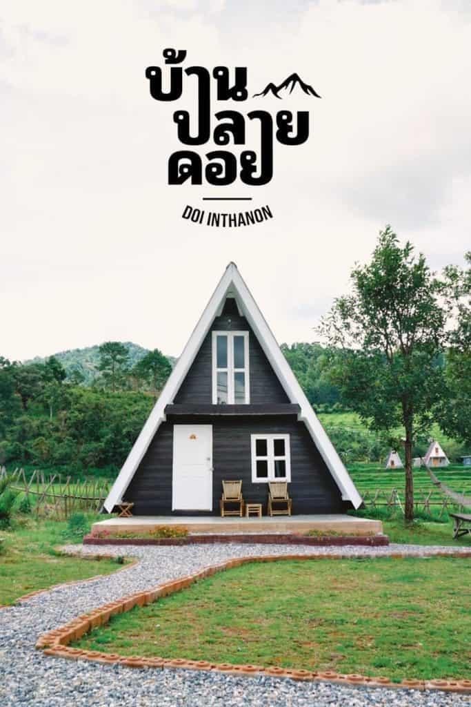 บ้านปลายดอย (Baan Plai Doi) ที่พักกลางเขา บนดอยอากาศดี