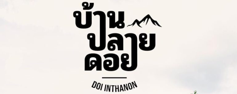 ปลายดอย (Baan Plai Doi) เชียงใหม่