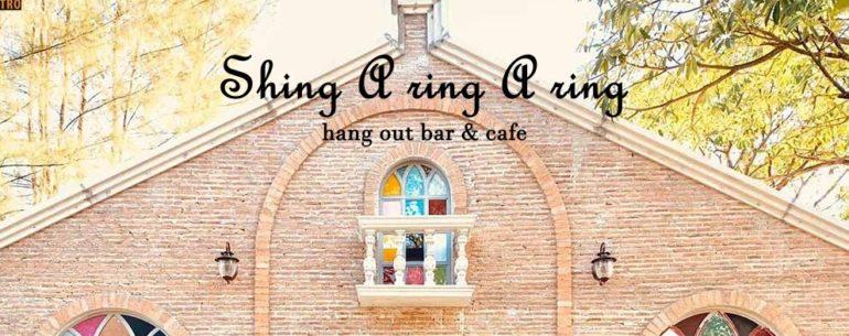 ชิงน์ อาริง อาริง (Shing A ring A ring) น่าเที่ยว