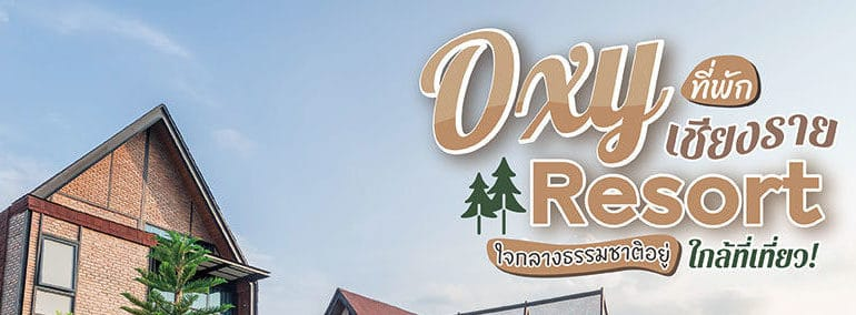Oxy Resort (อ๊อกซี่รีสอร์ท) ที่พักเปิดใหม่ สวยสไตล์ Modern loft @เชียงราย