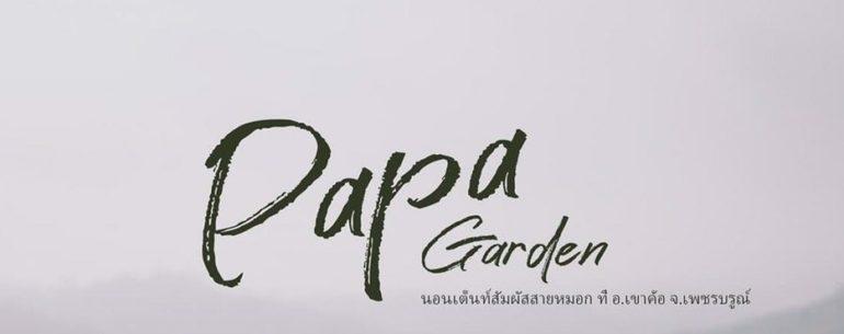 Papa Garden Khaokho นอนเต็นท์ ดูหมอก ชมวิวสวย 360 องศา @เขาค้อ