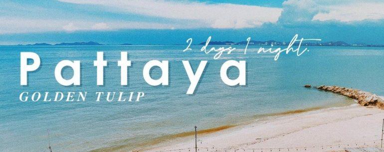 Golden Tulip Pattaya Beach Resort รีสอร์ทสุดหรูพัทย