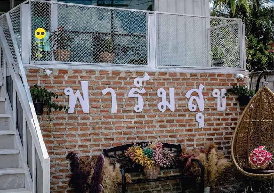 ฟาร์มสุขคาเฟ่ (Farmsuk Cafe) เพชรบุรี