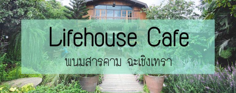 Lifehouse Cafe บ้านไม้หลังใหญ่ กลางสวนสวย บรรยากาศดีสุดฟิน @ฉะเชิงเทรา