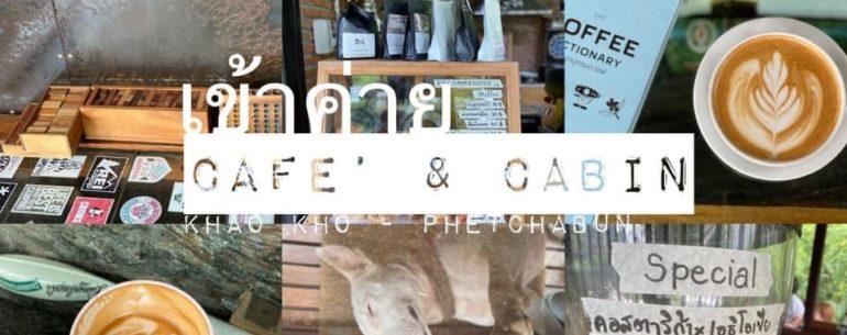 เข้าค่าย Cafe คาเฟ่ในที่พักสไตล์แคมป์ปิ้ง ได้ฟิวเหมือนอยู่ในค่ายลูกเสือเมื่อวันวาน