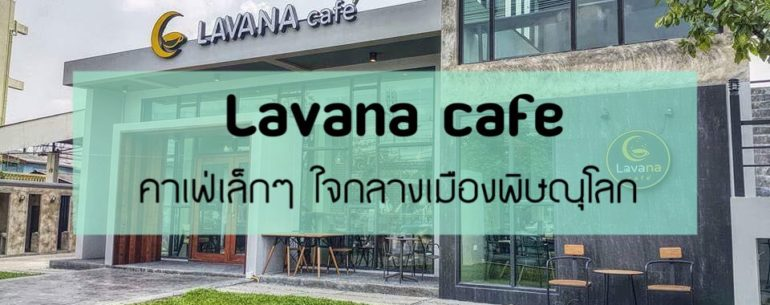 Lavana cafe คาเฟ่เล็กๆ ใจกลางเมืองพิษณุโลก อาหารอร่อย บรรยากาศดี
