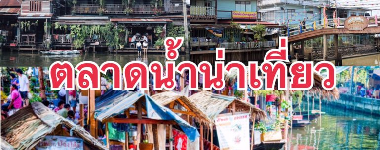 3 ตลาดน้ำน่าเที่ยว ที่มีความนิยมและนักท่องเที่ยวชอบมาเที่ยวกัน