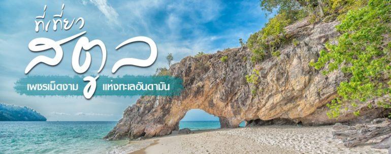 3 สถานที่ท่องเที่ยวสตูล ที่มีความสวยงามทางทะเล คนชอบเที่ยวทะเลไม่ควรพลาด
