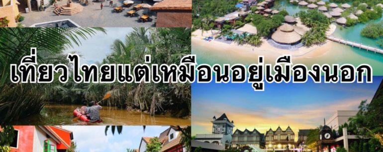 เที่ยวไทยแต่เหมือนอยู่เมืองนอก สวยบรรยากาศดีสุดๆ