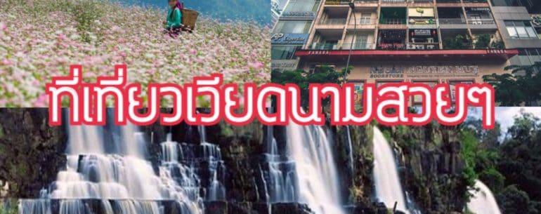 3 ที่เที่ยวเวียดนามสวยๆ น่าเที่ยว แบบชิวๆ ชิคๆ เช็คอิน ถ่ายรูปเก๋ๆ